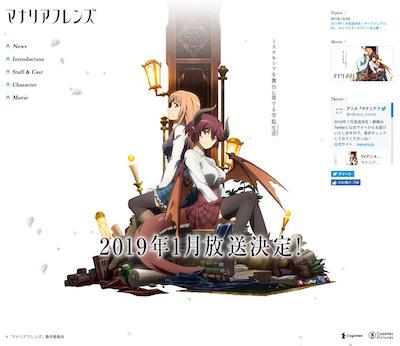 【マナリアフレンズ】制作会社ほか一新で2019年1月より放送!PVやビジュアルも解禁