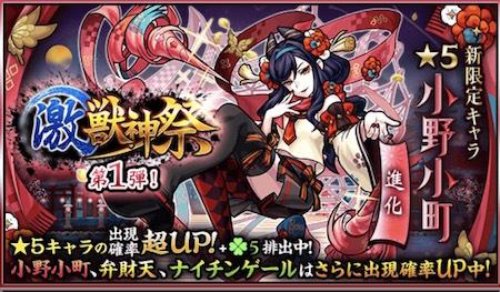【モンスト】小野小町を狙ってガチャ「激・獣神祭」を引いてみた結果・・・