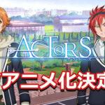 【ACTORS】TVアニメ化決定!CDからついに映像へ。キャラデザも公開
