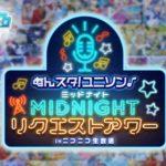 【あんスタ】ユニットソング企画生放送番組が4時間の大ボリュームで今夜配信!