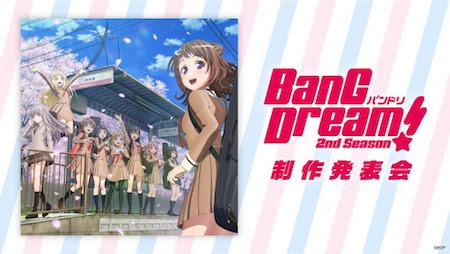 【バンドリ】アニメ2期の制作発表会が開催決定!最新情報などを発表