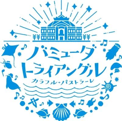 アニメ「バミューダトライアングル」とは?