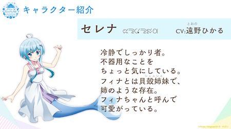 声優その4:セレナ役は遠野ひかるさんに決定!