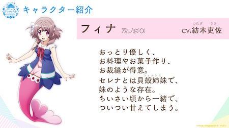 声優その3:フィナ役は紡木吏佐さんに決定!
