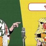 【どん兵衛×ファミチキ先輩】今年も漫才コンビに!?梶裕貴&福山潤によるツッコミ&ボケが最高すぎ