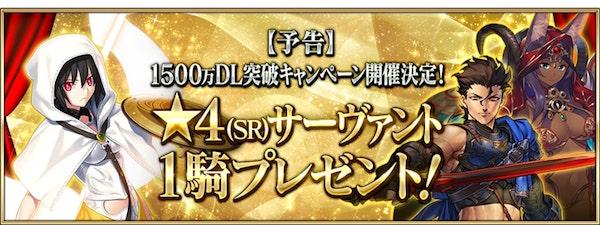FGO 1500万DL記念チケット