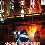 【炎炎ノ消防隊】アニメ化決定!週刊少年マガジン連載のバトルファンタジー