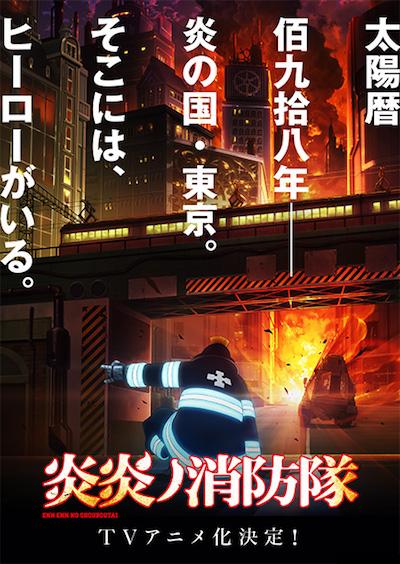 炎炎ノ消防隊 アニメ化