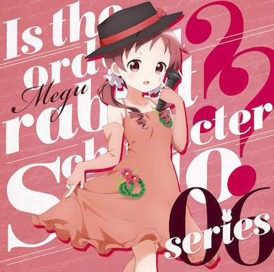 【ごちうさ】11月3日はメグこと奈津 恵の誕生日!ファンからの祝福コメントを募集します