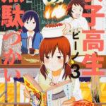 【女子高生の無駄づかい】TVアニメ化決定!キャラが濃いJKの日常コメディ作品