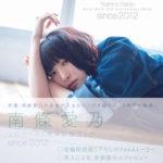 【南條愛乃】新曲「君のとなり わたしの場所」が発売決定!約2年ぶりのNEWシングルに