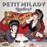 【プチミレディ】アルバム「Howling!!」収録楽曲&MVが公開!人気12曲を収録