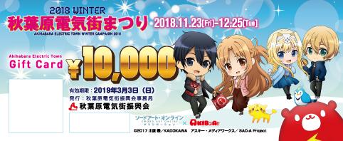 その1:2000円以上買い物して当てよう!