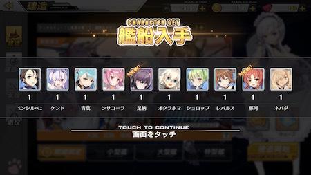 天城狙いのガチャ10連目の結果