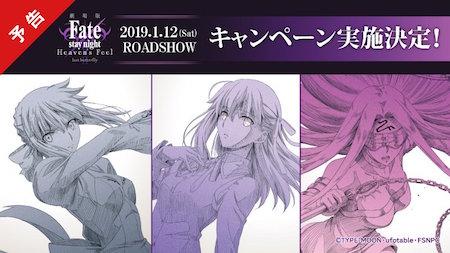 【Fate/stay night [HF]】ローソンコラボが開催決定!オルタまんや限定グッズが登場