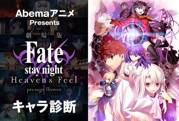 【Fate/stay night [HF]】キャラクター診断ができるぞ!全16キャラから自分に近いキャラがわかる!