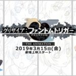 【グリザイア ファントムトリガー】劇場版アニメが来年上映決定!EDテーマが聴けるPVも公開