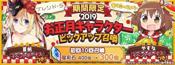 ガチャ「期間限定2019お正月キャラクターピックアップ召喚」の概要