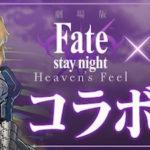 【パズドラ】Fate/stay night [HF]とのコラボが決定!キャラのビジュアルが公開