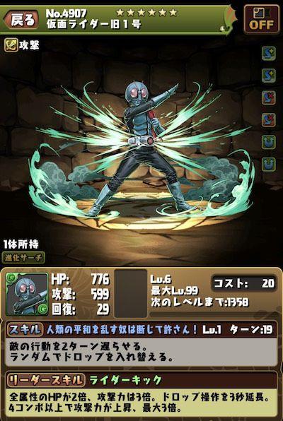 仮面ライダー旧1号