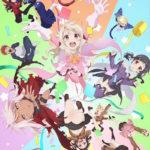 【プリズマイリヤ】新作OVAの制作が決定!ビジュアルは可愛いらしいものに