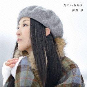 12月5日は「伊藤 静」さんの誕生日!ファンからの祝福コメントを募集します