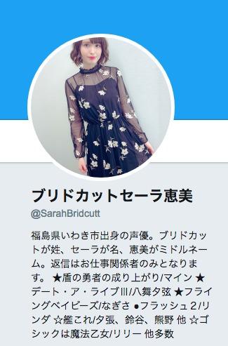 【ブリドカットセーラ恵美】ツイッターを開設!「お仕事情報とブログ更新をメインに」