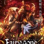 【Fairy gone フェアリーゴーン】出演声優一覧!P.A.WORKS制作のオリジナルアニメ
