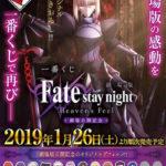 【Fate/stay night [HF]】劇場版公開記念一番くじが明日発売!新規描きおろしイラストのビジュアルクロスに注目