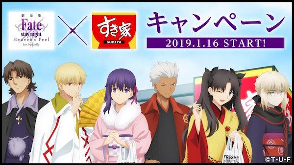 【Fate/stay night [HF]×すき家】コラボキャンペーンが開催決定!メニューを頼んで限定グッズをゲットしよう