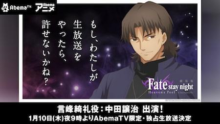 【Fate/stay night [HF]】ラジオ出張版特番が放送決定!言峰綺礼役「中田譲治」さんがMCに