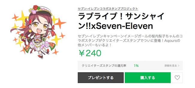 「桜内梨子」がセブンイレブンの制服姿でLINEスタンプに!?【ラブライブ!サンシャイン!!×セブン】