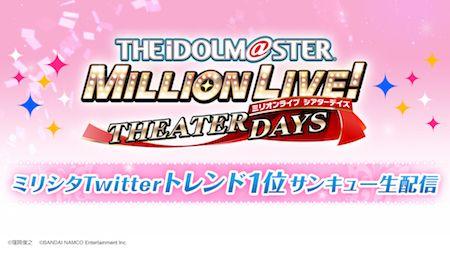【ミリシタ】生特番が今夜放送!諏訪彩花さん他豪華な出演者たちが登場