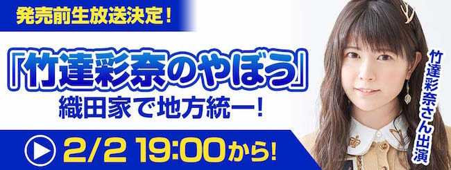 【竹達彩奈】信長の野望を実況プレイ!?「竹達彩奈のやぼう」が放送決定!