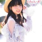 1月22日は「田中美海」さんの誕生日!ファンからの祝福コメントを募集します