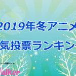 【2019冬アニメ】人気投票ランキングのアンケートを実施します!!