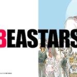 【BEASTARS】TVアニメ化決定!主要マンガ賞4冠の動物版ヒューマンドラマ