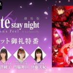 Fate/stay night [HF] 特番