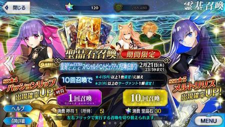 ガチャ「復刻 Fate/EXTRA CCCスペシャルイベントピックアップ召喚(日替り)」概要
