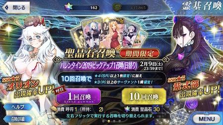 【FGO】紫式部を狙ってピックアップガチャ引いたら★4以上鯖が出て!?
