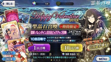 【FGO】復刻 バレンタイン2018PUガチャを引いてみたらまさかの鯖を召喚!?