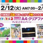 【けものフレンズ2】ファミリーマートで本日よりキャンペーン実施!オリジナルクリアファイルを貰おう