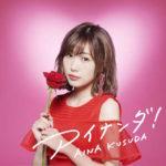 2月1日は声優「楠田亜衣奈」さんの誕生日!ファンからの祝福コメント募集します