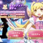 【マギレコ】忍野忍を狙ってピックアップガチャをチケットで引いた結果!!