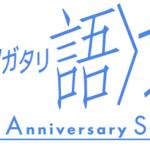 【物語シリーズ】アニメ化10周年記念フェスが開催決定!豪華出演者が一夜限りでキャラソン歌唱や朗読を披露