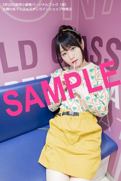 小倉唯 パーソナルブックの主婦の友インフォスオンラインショップ特典