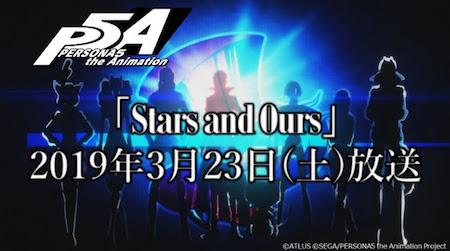【ペルソナ5】特番後編『Stars and Ours』の放送日&放送局が決定!どんなクライマックスに!?