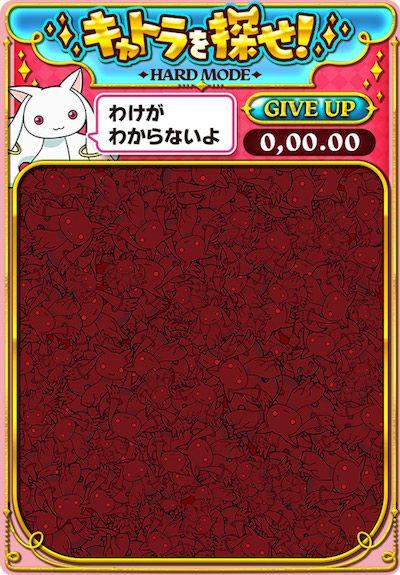 大量の「キュゥべえ」の中から、白猫の「キャトラ」を探す