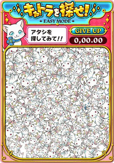 「白猫×まどマギ」コラボ特設サイトでミニゲームも!?