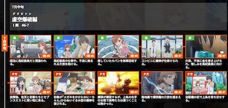 7月中旬「虚空爆破グラビトン編」1期(6話〜7話)